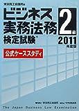 ビジネス実務法務検定試験2級公式ケーススタディ〈2011年度版〉