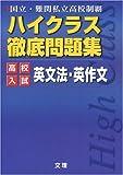 ハイクラス徹底問題集:高校入試編 英文法・英作文