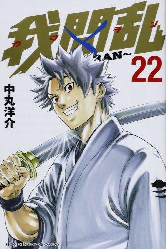 我間乱~GAMARAN~(6) : Manga ZIP - …
