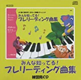 Amazon.co.jpみんな知ってるプレリーディング曲集 練習用CD