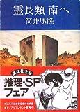 霊長類南へ (講談社文庫)