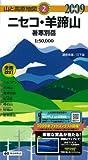 ニセコ・羊蹄山 2009年版 (山と高原地図 2)