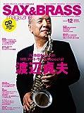 サックス&ブラス・マガジン (SAX & BRASS Magazine) volume.12(CD付き) (リットーミュージック・ムック)