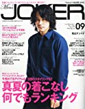 Men's JOKER (メンズ ジョーカー) 2011年 09月号 [雑誌]