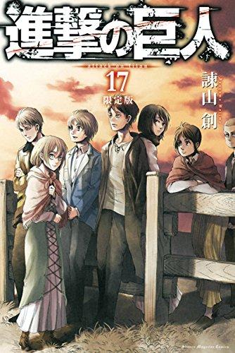 進撃の巨人(17)限定版 (プレミアムKC 週刊少年マガジン)