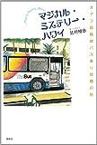 マジカル・ミステリー・ハワイ—オアフ島路線バス乗り放題の旅 -