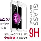 【MOKO】iPhone6 Plus 5.5インチ 強化ガラス 新設計 全面保護フィルム 最強9H 超薄0.26mm 2.5D ラウンドエッジ加工 (ホワイト)