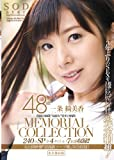 一条綺美香 48歳 MEMORIAL COLLECTION 240分SP [DVD]