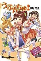 うぶんちゅ! (電撃コミックス EX 172-1)