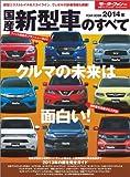 ニューモデル速報 統括シリーズ 2014年国産新型車のすべて