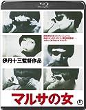 マルサの女[Blu-ray/ブルーレイ]