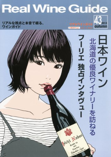 Real Wine Guide (リアルワインガイド) 2013年 10月号 [雑誌]