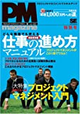 PM Magazine Vol.007 特別号 (PM Magazine)