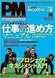 PM Magazine Vol.007 特別号 (PM Magazine)