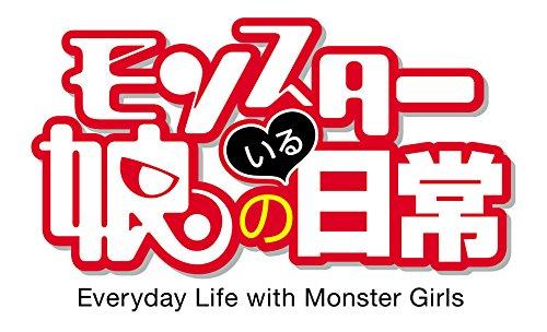 TVアニメ「モンスター娘のいる日常」公式ガイドブック (ロマンアルバム)