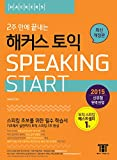 img - for 2 weeks ending on Hackers TOEIC Speaking Start book / textbook / text book