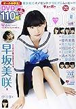 Chu→Boh VOL.62 (海王社ムック)