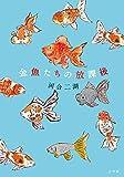 金魚たちの放課後 (創作児童読物)
