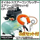 ナカトミ オイルレスエアーコンプレッサーCP-100+エアツール3点セット