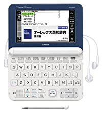カシオ 電子辞書 エクスワード 高校生モデル XD-K4800BW 限定カラー ブルー/ホワイト