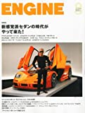 ENGINE (エンジン) 2011年 08月号 [雑誌]