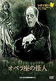 シネマ語り ~ナレーションで楽しむサイレント映画~ オペラ座の怪人[DVD]