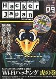 Hacker Japan (ハッカー ジャパン) 2011年 09月号 [雑誌]