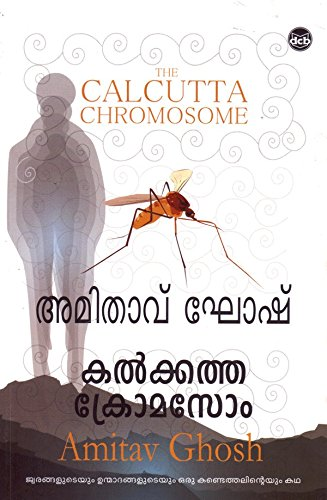 Kalkatha Chromosome (First Edition, 2015) Image