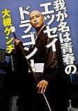 我が名は青春のエッセイドラゴン (角川文庫)
