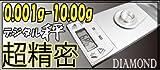 0.001g〜10.00g超精密小型デジタルポケットスケール秤