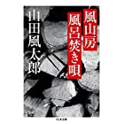 風山房風呂焚き唄 (ちくま文庫)