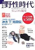 小説 野性時代 第87号  KADOKAWA文芸MOOK  62331‐89 (KADOKAWA文芸MOOK 89)