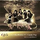 じゃじゃ馬と呼ばないで/Candy Pop(DVD付) [Type-A]