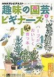 趣味の園芸ビギナーズ 2012年 07月号 [雑誌]
