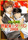 世紀末☆ダーリン2008 (ニチブンコミックス)
