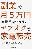 副業で月5万円を稼ぎたいなら、ヤフオクで家電転売をやりなさい。