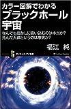 カラー図解でわかるブラックホール宇宙 なんでも底なしに吸い込むのは本当か? 死んだ天体というのは事実か? (サイエンス・アイ新書)