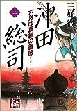 沖田総司―六月は真紅の薔薇 (上) (人物文庫)