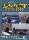 世界の艦船増刊 世界の海軍2010―2011 2010年 04月号 [雑誌]
