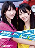 近野莉菜・藤江れいな 2010年 カレンダー