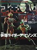 フィギュア王No.221 (ワールドムック1117)