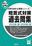 公認会計士試験 短答式対策過去問集〈2016年版〉 (大原の会計士受験シリーズ)