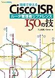 現場で使えるCisco ISR ルータ管理者リファレンス 150の技