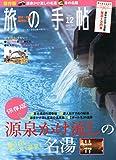 『旅の手帖』 2014年12月号 大特集【保存版】 限られし、ぜいたく温泉なり 源泉かけ流しの名湯