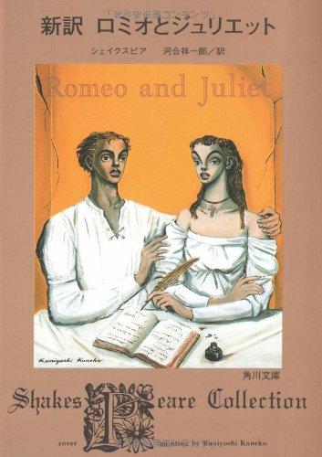 新訳 ロミオとジュリエット