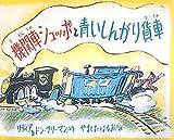 機関車シュッポと青いしんがり貨車