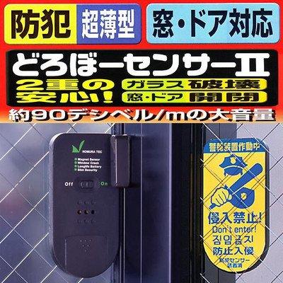 窓用防犯ブザー 超薄型防犯センサー どろぼーセンサーII