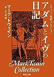 トウェイン完訳コレクション アダムとイヴの日記<トウェイン完訳コレクション> (角川文庫)