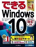 (無料電話サポート付)できるWindows 10 改訂2版
