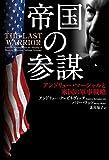 「帝国の参謀 アンドリュー・マーシャルと米国の軍事戦 略」販売ページヘ
